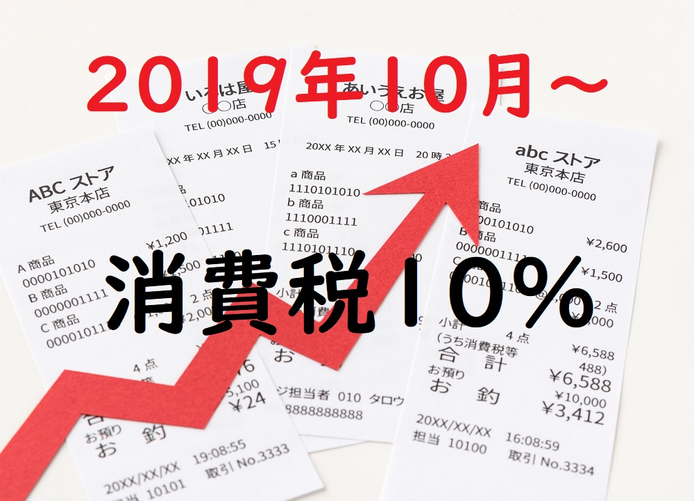 2019年10月~】消費税10%の時代 ...