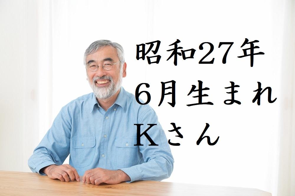 昭和27年6月生まれのKさん