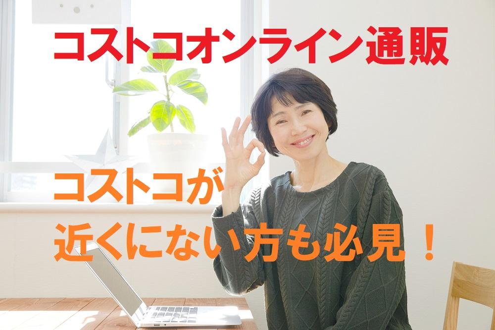 ショップ コストコ オンライン コストコオンラインメンバーの登録方法