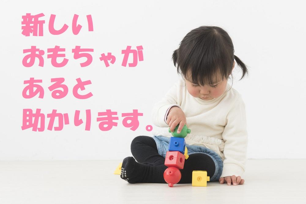 新しいおもちゃを旅行に持って行く