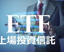 ETFの特徴と魅力