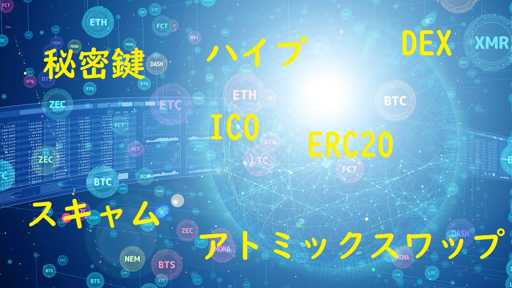 仮想通貨の用語
