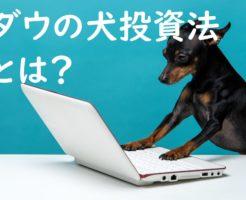 ダウの犬投資法とは?