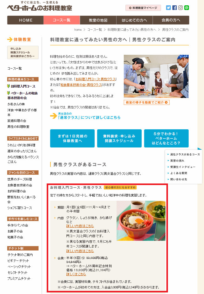 「ベターホーム」の「お料理入門コース・男性クラス」