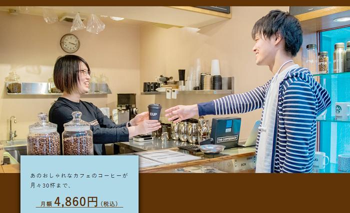 違うお店のコーヒーも定額制で楽しめる