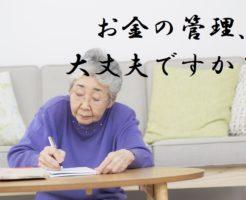 高齢者のお金の管理
