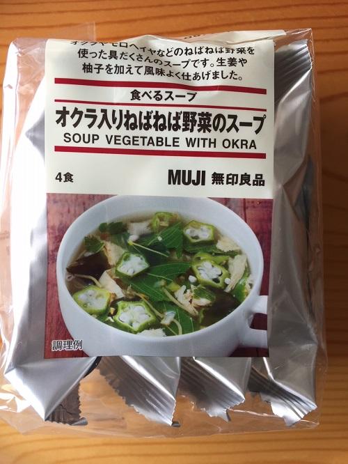 オクラ入りねばねば野菜のスープ