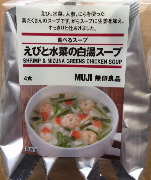 えびと水菜の白湯スープ