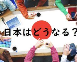 日本でも進むか