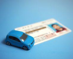 ゴールド免許は経済メリットがある