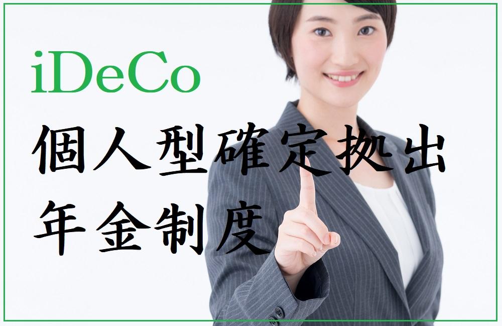 個人型確定拠出年金制度(iDeCo)