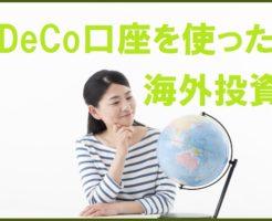 iDeCo口座を使った海外投資