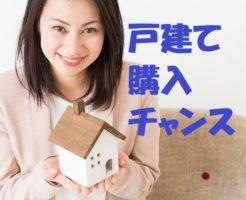 戸建て購入のチャンス