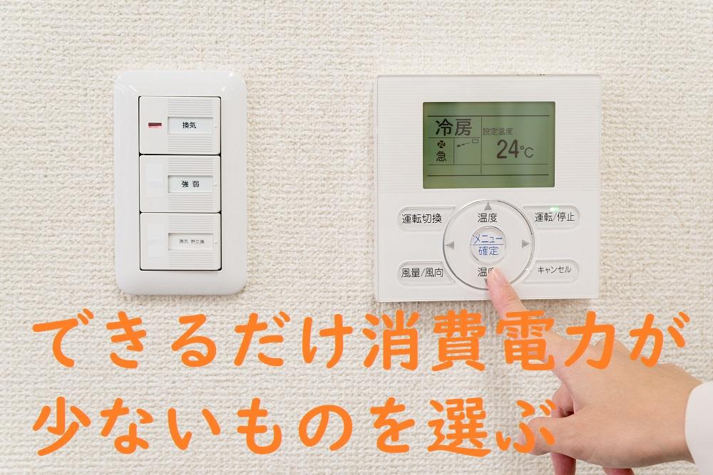 消費電力の低いものを選ぼう