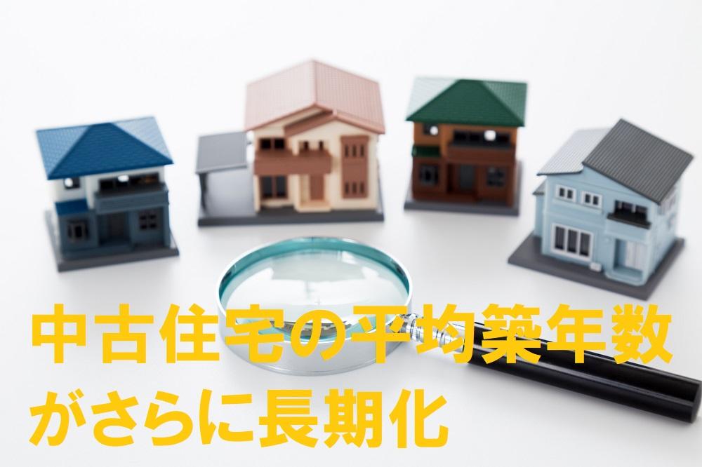 中古住宅の平均築年数がさらに長期化