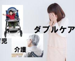 育児と介護が一度に来るダブルケア
