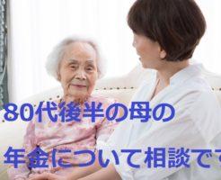 80代母の年金相談