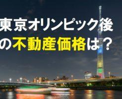 東京オリンピック後の不動産価格は