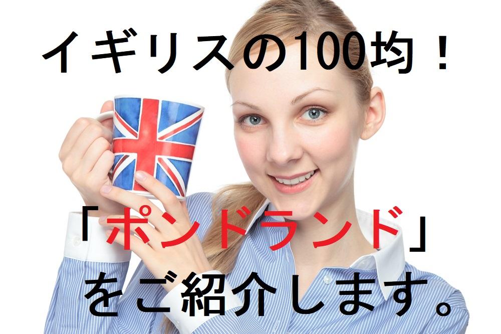 イギリス人も「100均」で節約生活! 1ポンドショップ「ポンドランド ...