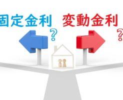 固定金利か変動金利か