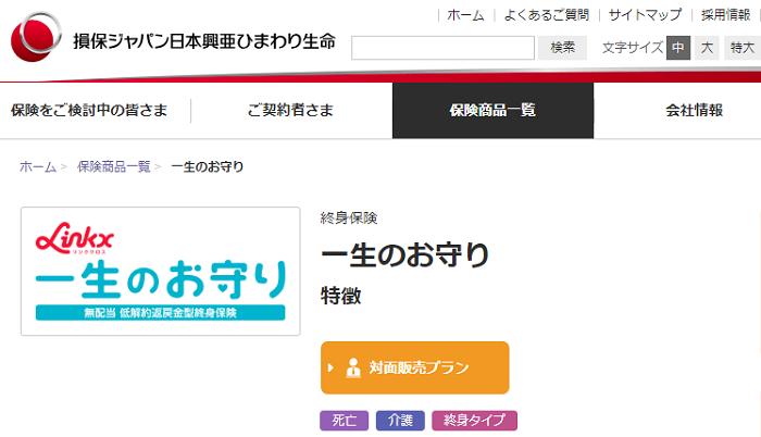 損保ジャパン日本興亜ひまわり保険