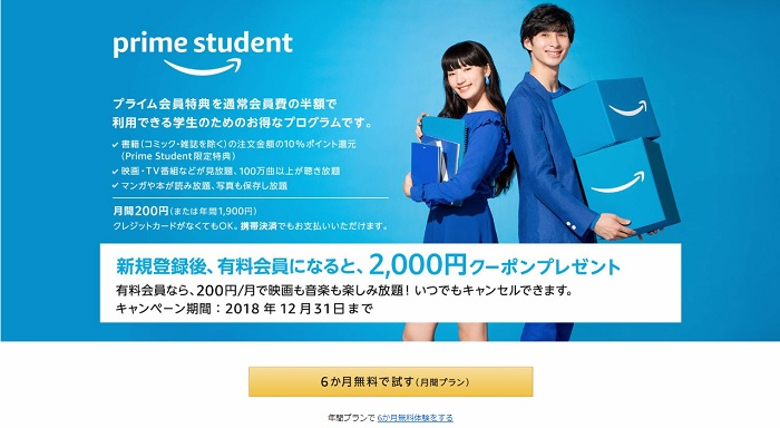 Amazonの学割システム「prime student」