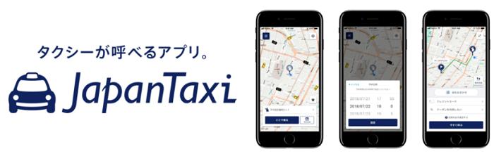 JapanTaxiのアプリ