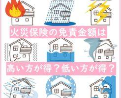 火災保険の免責金額