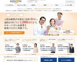 セコム損保のがん保険「メディコム」
