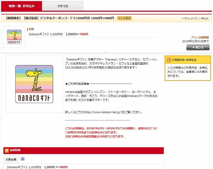 デジタルクーポンコードでナナコ1000円分
