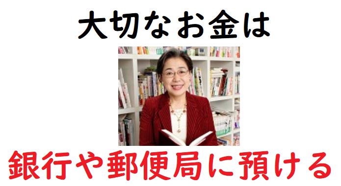 荻原博子さんが読者の質問に回答