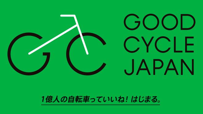 国土交通省の自転車活用推進本部