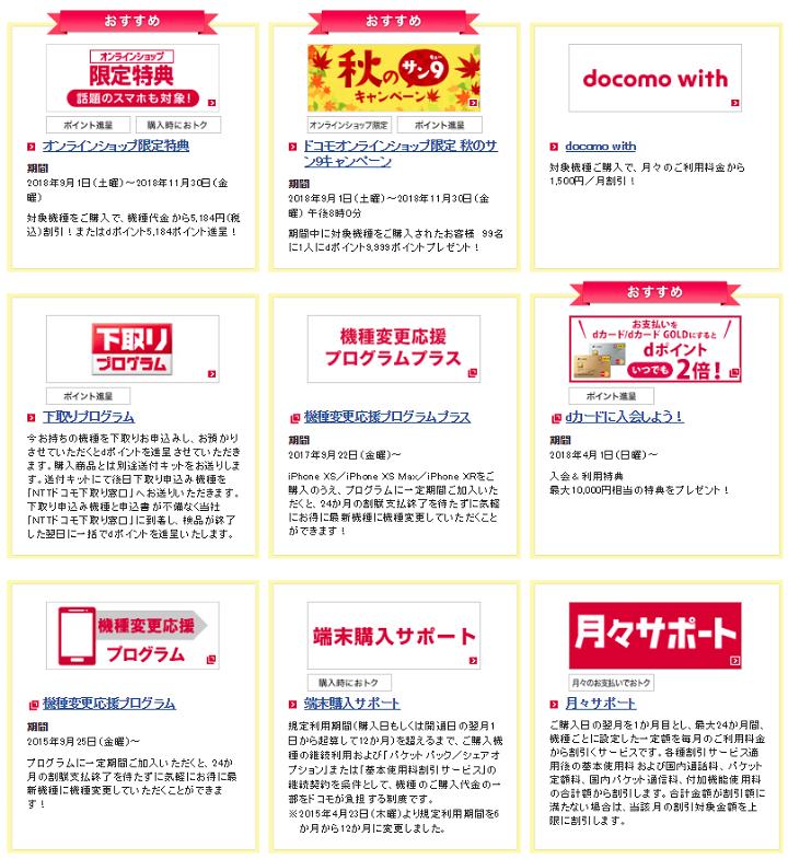 ドコモオンラインショップおすすめキャンペーン