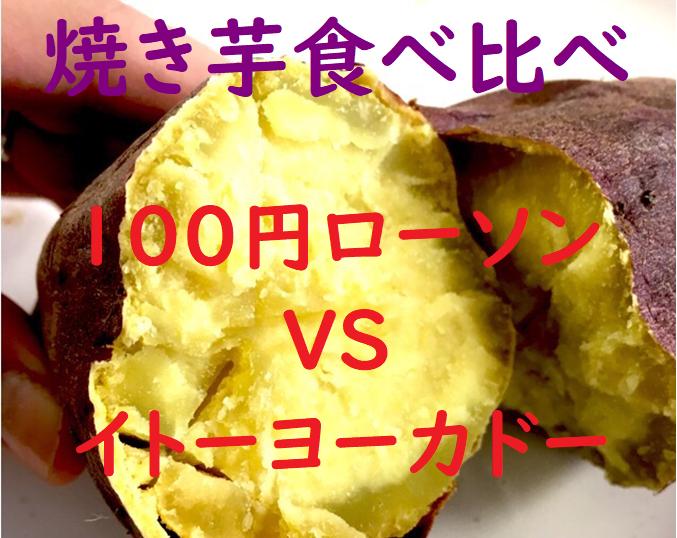焼き芋食べ比べ