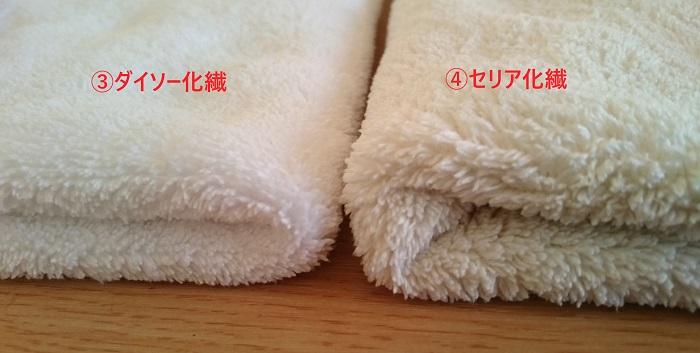 化繊のタオルを比較