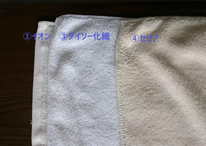 1.3.4のタオルを比較
