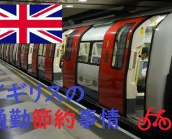 イギリスの通勤節約事情