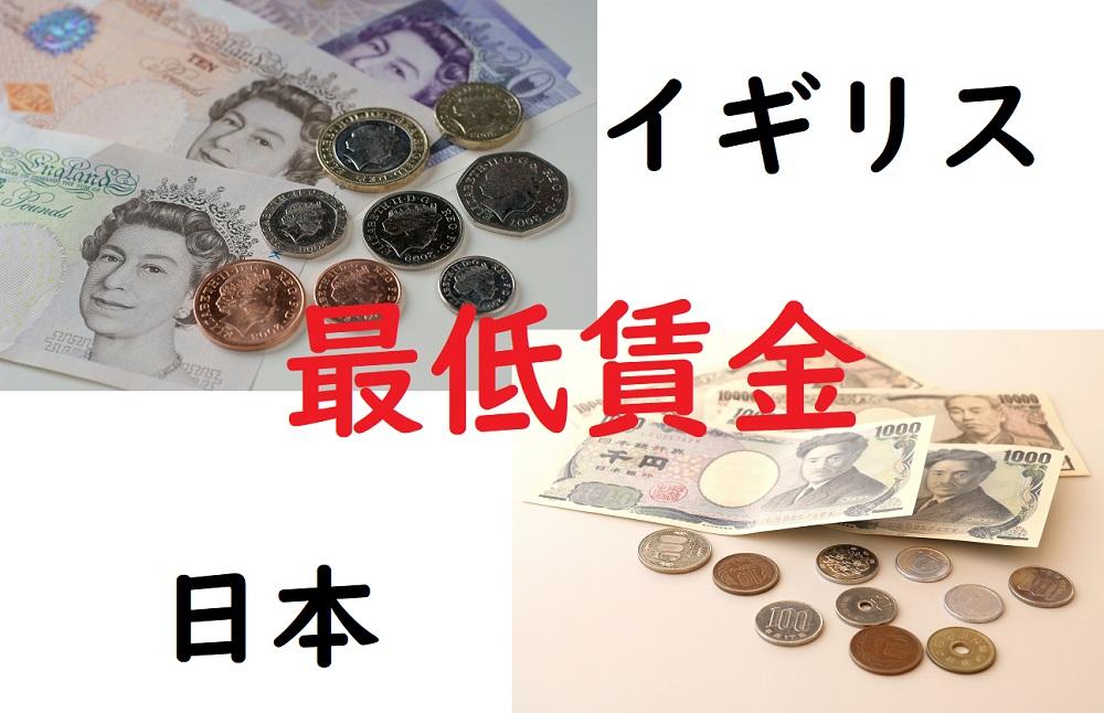 日本とイギリスの最低賃金