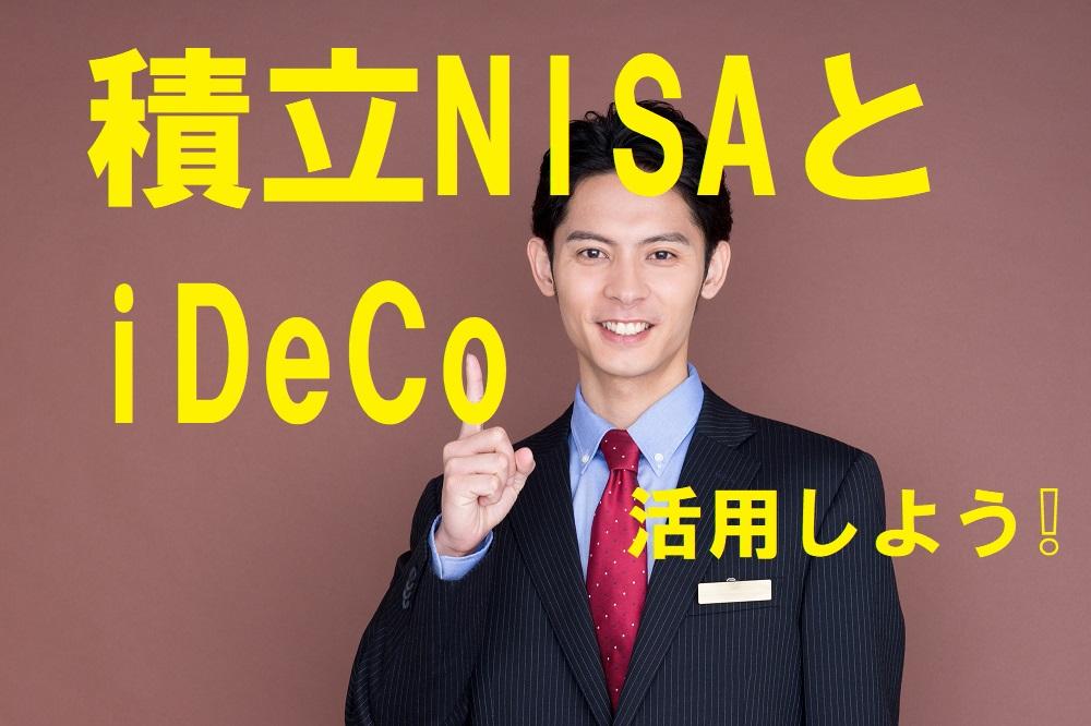 積立NISAとiDeCoを活用しよう