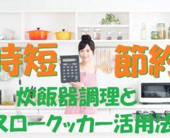 炊飯器調理とスロークッカー活用法