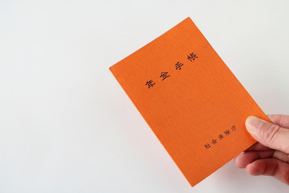 オレンジの年金手帳