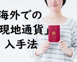 海外での「現地通貨」入手法