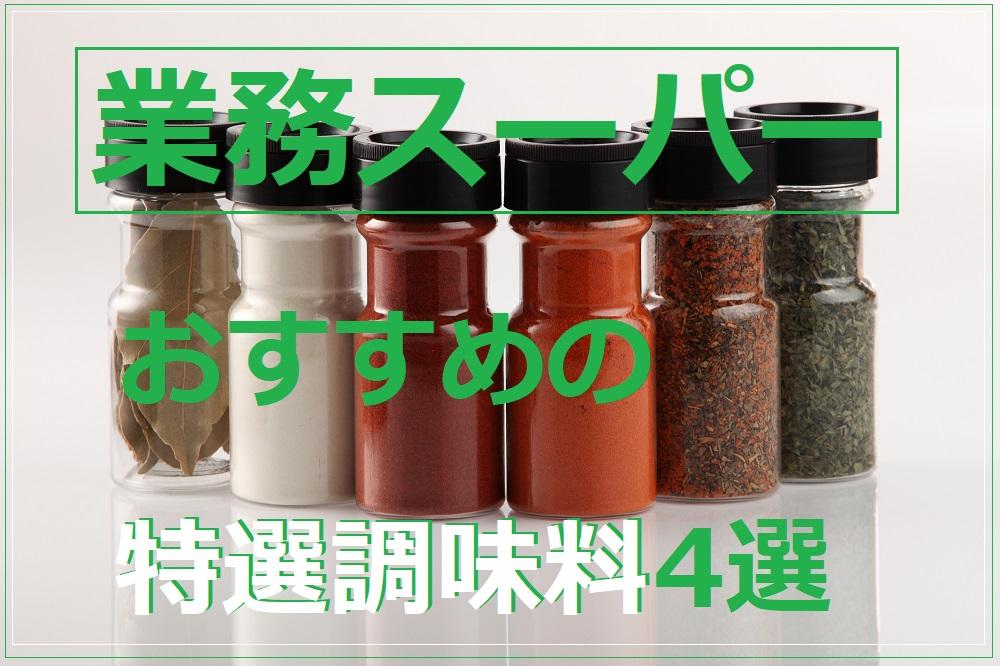 業務スーパーの特選調味料4選