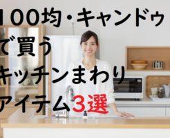 キッチンまわりアイテムを3つご紹介
