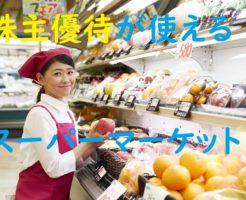 株主優待が使える人気のスーパーマーケット