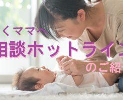 働くママのための子育て相談ホットライン