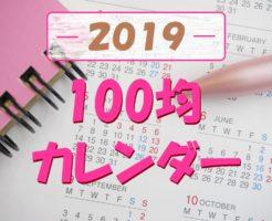 100均カレンダー