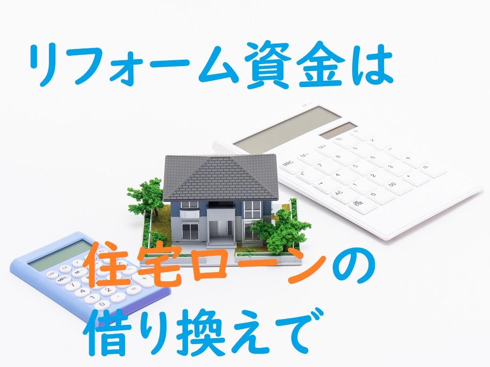 リフォーム資金は、住宅ローンの借り換えで