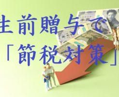生前贈与で節税対策