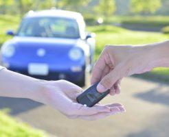 親や親戚の車を一時的に「借りる」